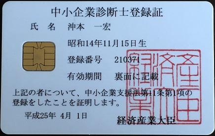 7062016 診断士CardS