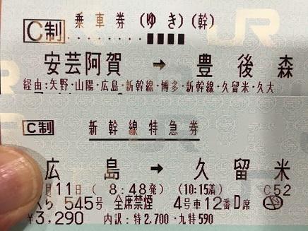 7112016 HiroBungoS3