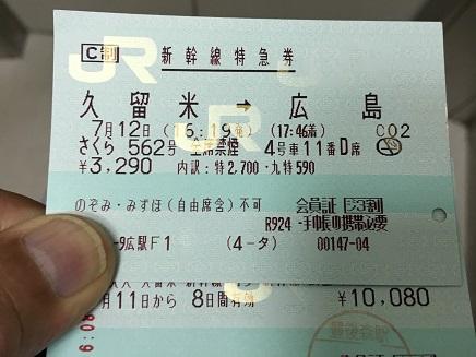 7122016 BungomoriHiroshimaS4