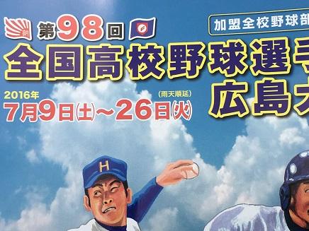 7152016 広高野球S3