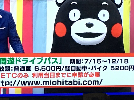 7132016 NHKTVS1