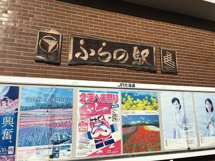 7252016 富良野駅S