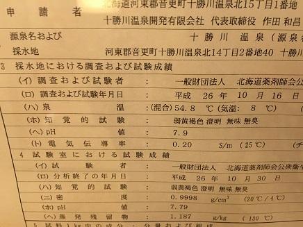 7262016 十勝川温泉S3