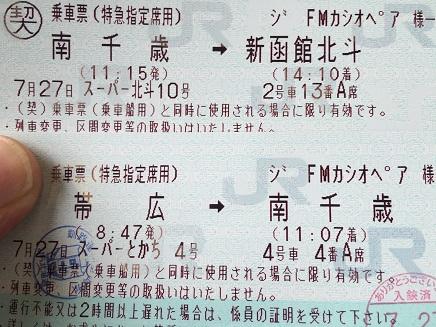 7272016 JR切符S1