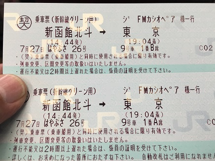 7272016新函館北斗駅S9