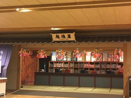 7272016 大江戸温泉物語S3