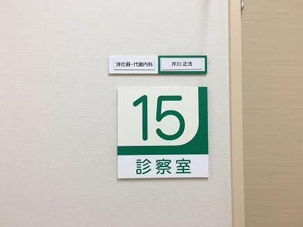 8032016 広大病院S4