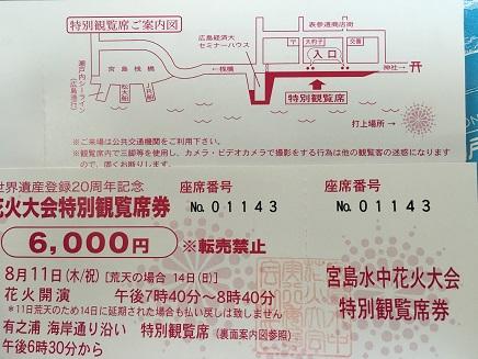 8112016 宮島水中花火S3