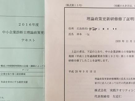 9102016 中小企業診断士研修VS5