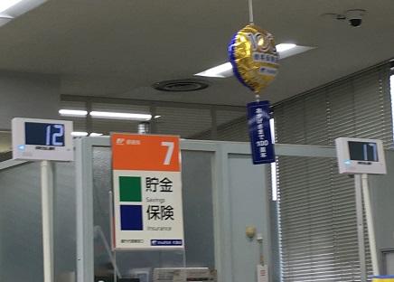 9282016 日本郵便S2