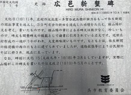 9282016 廣邑開拓来山陽石碑S2