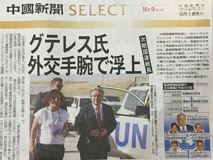 10092016 中国新聞セレクトS1