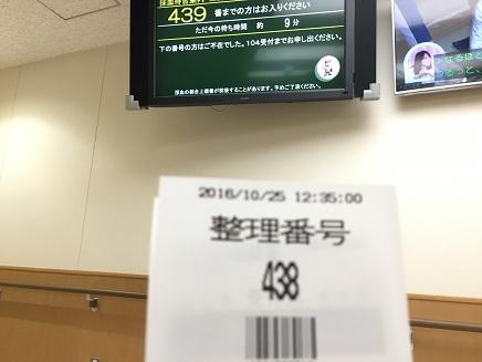 10252016 広大病院S1