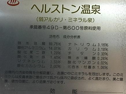 11032016 高知 桂浜荘S4