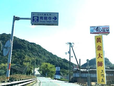 11042016 土佐36青龍寺S1