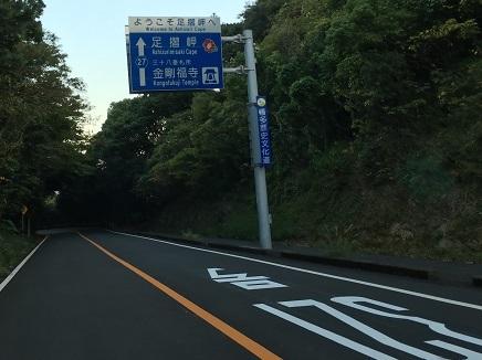 11042016 土佐38金剛福寺へS1