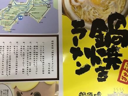 11042016 鍋焼きラーメンS2