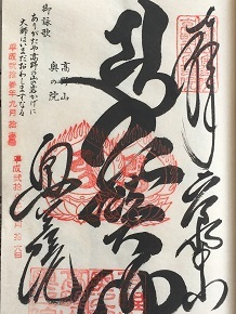 12162016 高野山奥の院納経帳SS1