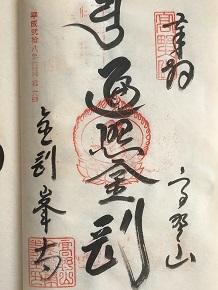 12162016 高野山金剛峯寺納経帳SS2