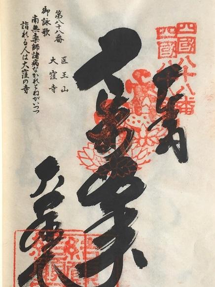 12102016 88番大窪寺納経帳S