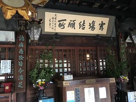 12102016 88番大窪寺本堂S5