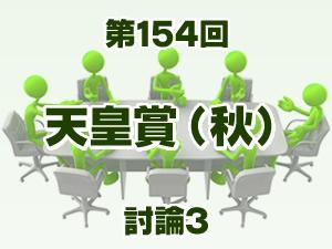 2016年 天皇賞(秋) 2ch討論3