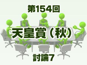 2016年 天皇賞(秋) 2ch討論7