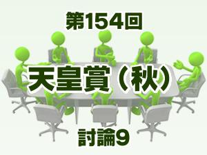 2016年 天皇賞(秋) 2ch討論9