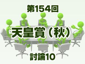 2016年 天皇賞(秋) 2ch討論10