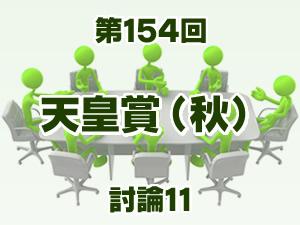 2016年 天皇賞(秋) 2ch討論11