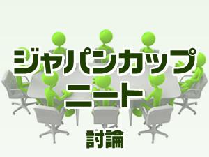 2016年 ジャパンカップニート 2ch討論