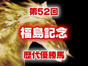 2016年 福島記念 過去のデータ