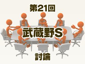 2016年 武蔵野ステークス 2ch討論