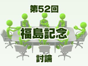2016年 福島記念 2ch討論