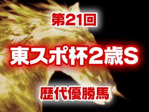 2016年 東京スポーツ杯2歳ステークス 歴代の結果と配当