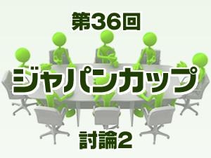 2016年 ジャパンカップ 2ch討論2