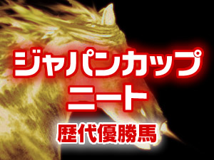 ジャパンカップニート出走馬で歴代10傑を決めるとしたら?