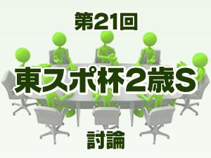 2016年 東京スポーツ杯2歳ステークス 2ch討論
