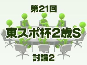 2016年 東京スポーツ杯2歳ステークス 2ch討論2