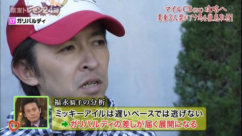 2016年 マイルチャンピオンシップ うまんちゅ3