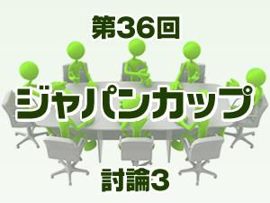 2016年 ジャパンカップ 2ch討論3