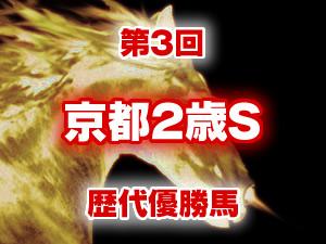 2016年 京都2歳ステークス 歴代の結果と配当