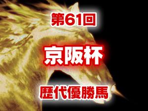 2016年 京阪杯 歴代の結果と配当