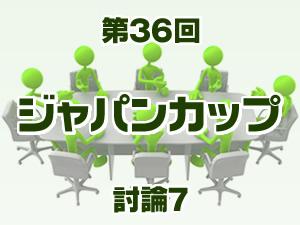 2016年 ジャパンカップ 2ch討論7