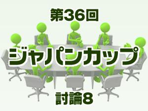 2016年 ジャパンカップ 2ch討論8