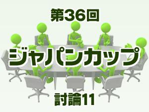 2016年 ジャパンカップ 2ch討論11