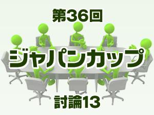 2016年 ジャパンカップ 2ch討論13