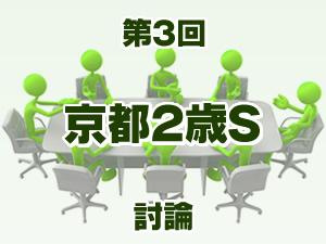 2016年 京都2歳ステークス 2ch討論