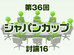 2016年 ジャパンカップ 2ch討論16