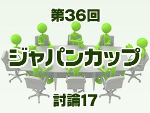 2016年 ジャパンカップ 2ch討論18